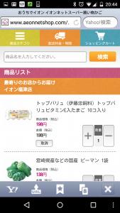 Screenshot_2015-04-12-20-44-05