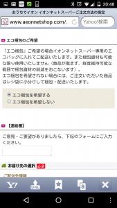 Screenshot_2015-04-12-20-48-06