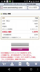 Screenshot_2015-04-12-20-49-36
