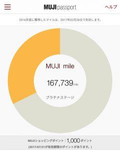 マイル muji すぐに分かる!MUJIマイルの使い方(=そんなのない)と貯め方を分かりやすく説明するよ!