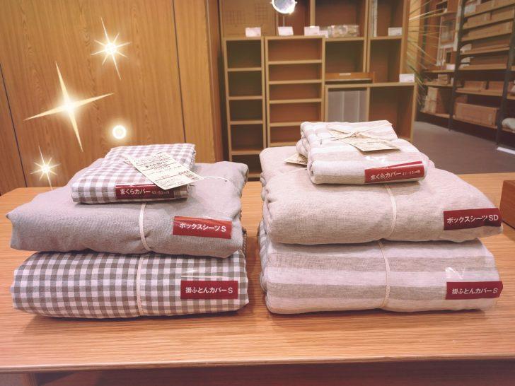 【口コミ】無印良品の「ベッドカバー」と「掛け布団カバー」は最高の寝心地