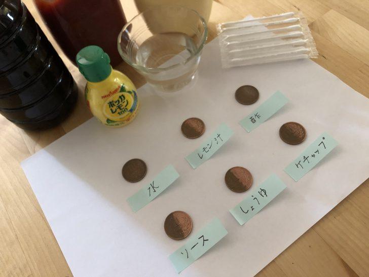 【自由研究】10円玉ピカピカ実験(10円玉をきれいにする方法 ...